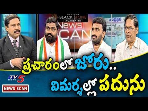 సామాజిక న్యాయం కోసమే వచ్చానన్న చంద్రబాబు | News Scan With Vijay | 3rd December 2018  | TV5News