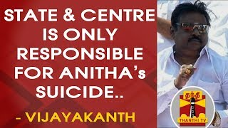Anitha Suicide : State & Central Government is only responsible - Vijayakanth, DMDK