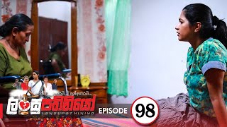 Lansupathiniyo | Episode 98 - (2020-07-03) | ITN
