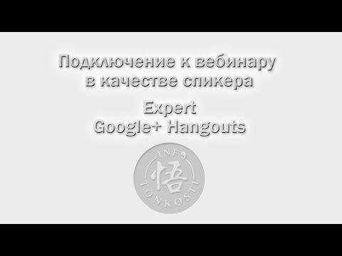 Google+ Hangouts подключение к трансляции в качестве спикера для проведения вебинара.