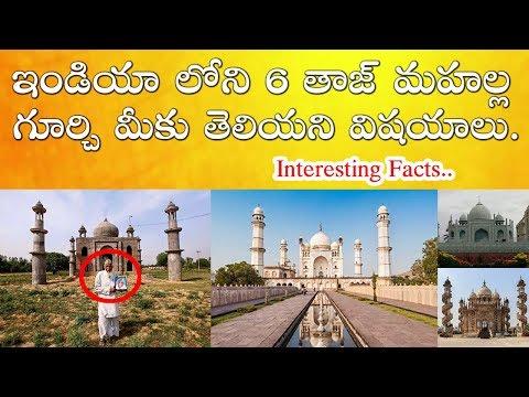 6 Replicas of Taj Mahal  in India | Amazing facts in Telugu