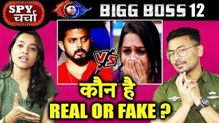 Dipika Vs Sreesanth | WHO IS REAL And FAKE | Bigg Boss 12 Charcha