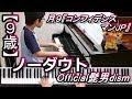 【9歳】ノーダウト/Official髭男dism/月9ドラマ『コンフィデンスマンJP』主題歌