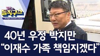 """40년 우정 박지만 """"이재수 가족 책임지겠다""""   김진의 돌직구쇼"""