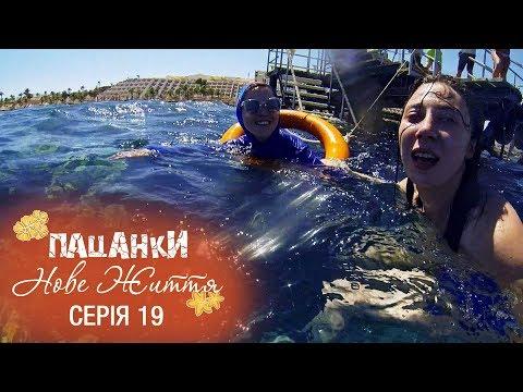 Пацанки. Новая жизнь. Серия 19 - 19.12.2017