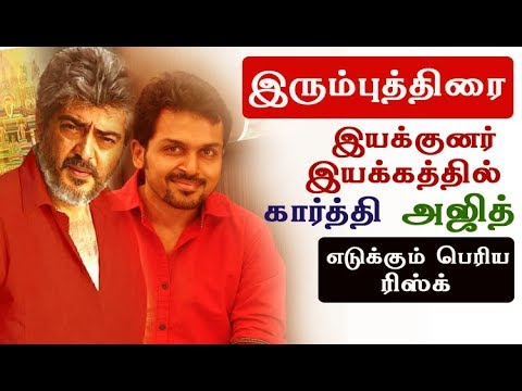 Wow! Thala ajith and karthi Next Movie Updates! | Karthi | Viswasam | Suriya