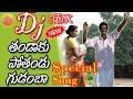 Latest 2016 Dj Songs  Vammo Nenu Ponu Gudamba Dj Song  Telangana Folk Dj Songs  Dj Songs Telugu