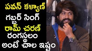 Yash about Pawan Kalyan, Ram Charan and Prabhas | Gabbar Singh, Rangasthalam Movie