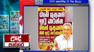 Ude Paththara - (2020-08-05)