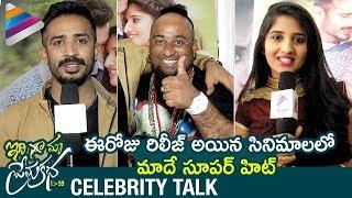 Idi Maa Prema Katha CELEBRITY TALK | Anchor Ravi | Meghana Lokesh | Priyadarshi | Telugu Filmnagar