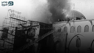 """نصف قرن على حريق """"المسجد الأقصى"""""""
