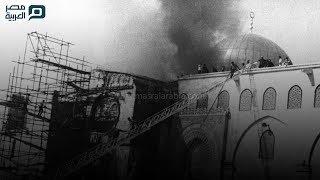 نصف قرن على حريق