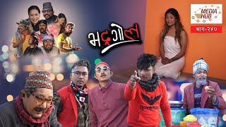 Bhadragol || Episode-240 || January-24-2020 || Comedy Video || By Media Hub Official Channel