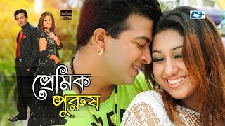 Premik Purush | Shakib Khan & Apu Biswas | Bangla Movie Song HD | Asif & Doli Sayntani