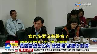 黃國昌退《勞基法》朝野協商 綠嗆:都聽你的嗎?