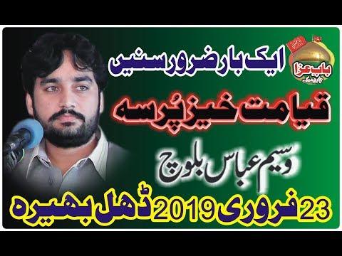 Waseem Abbas Baloch Majlis 23 February 2019 Dhall Bhera (www.baabeaza.com)