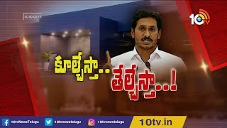 Big Debate On CM Jagan Orders Demolition Illegal Construction Building  News