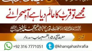 SHORT CLIP  BAYAAN  BY   Arif Billah Hazrat Moulana Shah Hakim Mohammad Akhtar (R.A)
