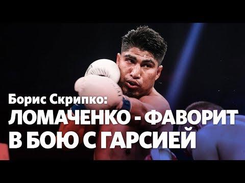 Борис Скрипко: Гарсия был фаворитом в бою с Липинцом. Ломаченко будет фаворитом в бою с Майки