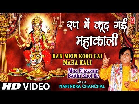 Ran Mein Kood Gayi Mahakali Full Song I Maa Khajane Baithi Khol...