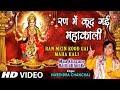 Ran Mein Kood Gayi Mahakali [Full Song] I Maa Khajane Baithi Khol Ke thumbnail