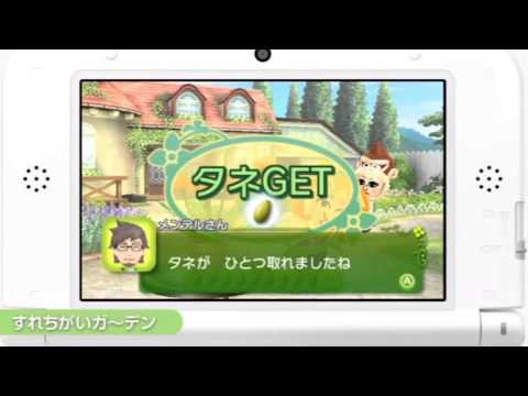 [eShop JP] StreetPass Mii Plaza - Update Overview