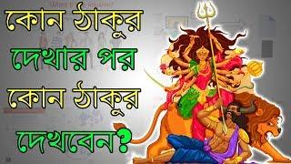 কলকাতা দূর্গা পূজা প্যান্ডেল হপিং গাইড – Durga Puja 2017 Kolkata (#vlog)