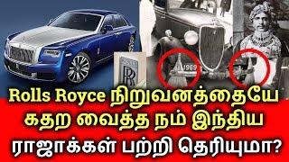 ரோல்ஸ் ராய்ஸ் நிறுவனத்தையே கதற வைத்த இந்திய ராஜாக்கள் பற்றி தெரியுமா? Rolls Royce History tamil
