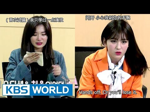 Audition judges are impressed by Seulgi & Somi's acting skills! [ENG/CHN/IDOT Ep.1]