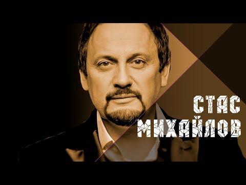 Смотреть клип Стас Михайлов - Страдая падая взлетая