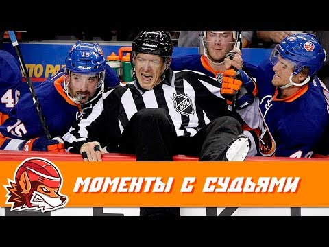 Топ-10 моментов с судьями НХЛ