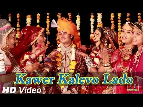 New Rajasthani Song 2014 | Kawer Kalevo Lado Jimn Koni Jane | Rajasthani Marriage Song video