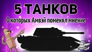 5 Танков - О которых Амвэй поменял своё мнение
