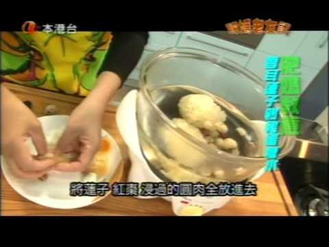 肥媽教煮食譜:雪耳蓮子鵪鶉蛋糖水