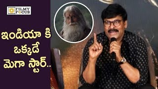 Chiranjeevi Superb Words about Amitabh Bachchan and his Role in Sye Raa @Teaser Launch