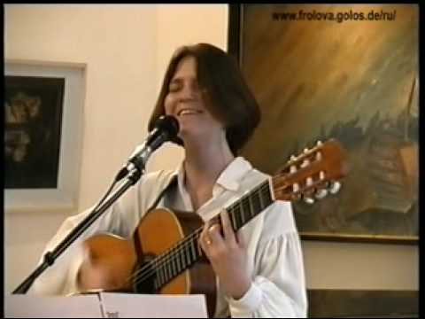 Елена Фролова - Любовь - не угол