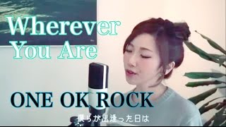 ONE OK ROCK ワンオクロック - Wherever You Are|NTTドコモ TVCM曲 (Satomi Cover)