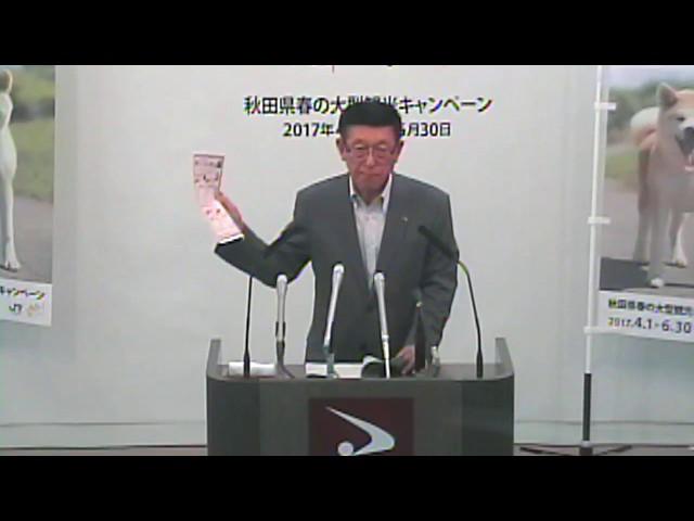 平成29年5月29日「知事記者会見」