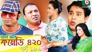 দম ফাটানো হাসির নাটক - Comedy 420 | EP - 183 | Mir Sabbir, Ahona, Siddik, Chitrolekha Guho, Alvi