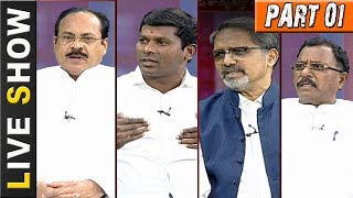 Motkupalli Narasimhulu Sensational Comments -- Merge of TTDP with TRS -- Live Show 01  - netivaarthalu.com