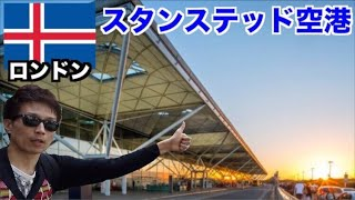 How to travel From London Stansted Airport to the city/ロンドの空港〜市内移動方法