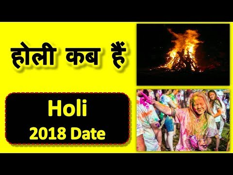 Holi 2018 Date - YouTube