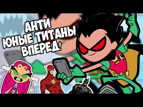 [ANTI] Юные Титаны, Вперед! - Почему не стоит смотреть? [Teen Titans, Go] [Ft. Nao Kabaeli]