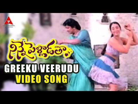 Greeku Veerudu Video Song  | Ninne Pelladatha Movie | NagarjunaTabu...