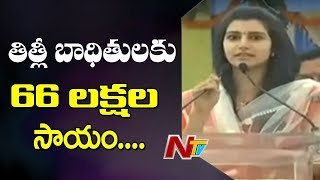 Nara Brahmani Donates 66 Lakhs For Titli Cyclone Victims in Srikakulam | NTV