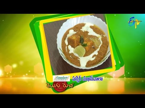 Paneer Makhanwala | Telugu Ruchi | 4th  September 2018 | ETV  Telugu