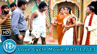 Love Cycle Movie Part 12/13 - Srinivas - Reshma - Shankar Melkote