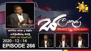 Hiru TV Salakuna | Harsha de Silva | EP 266 | 2020-12-14