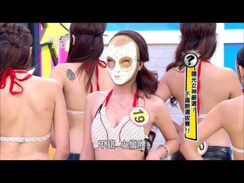 國光女神嚴選!不露臉選拔賽!!國光幫幫忙 20130204【經典回顧】