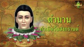 กำเนิด วันสงกรานต์ นางสงกรานต์ : Sims Legend07 : World of Legend : The Sims